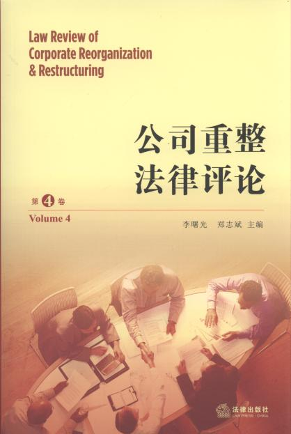 China's Law Review of Corporate Reorganization and Restructuring